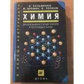 Химия. Для школьников старших классов и поступающих в вузы