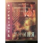 Химия Большой энциклопедический словарь