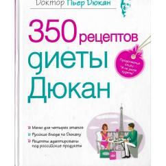350 рецептов диеты Дюкан. Меню для четырёх этапов. Русские блюда по Дюкану. Рецепты адоптированы под российские продукты.