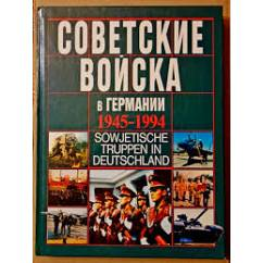 Советские войска в Германии. 1945-1994 / Sowjetische Truppen in Deutschland