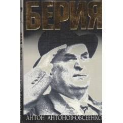 БЕРИЯ -  всемирная история в лицах