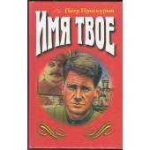 ИМЯ ТВОЕ -  Трилогия, Книга 2-я
