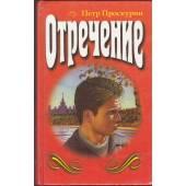 ОТРЕЧЕНИЕ -  Трилогия, Книга 3-я