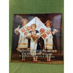 Национальная палитра Тосненской земли. История и культура в диалоге