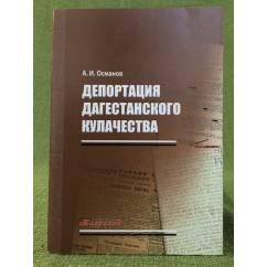 Депортация дагестанского кулачества