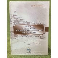 Лезгины. ХIХ-начало ХХ в. Историко-этнографическое исследование