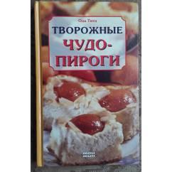 Творожные чудо-пироги