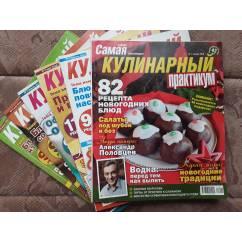 Кулинарный практикум, N 1-6, 2010