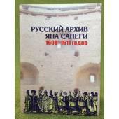 Русский архив Яна Сапеги 1608-1611 годов