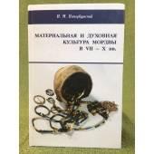Материальная и духовная культура мордвы в VII-Х вв.