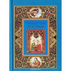 С Рождеством Христовым! Рождественское Евангелие (подарочное издание)