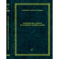 Пророчества о Христе в рукописях Мертвого моря