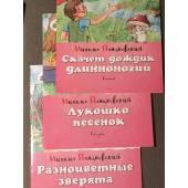 Сказки, 3 книжки