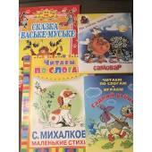 Читаем по слогам , 4 книги