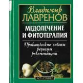 В.Лавренов.  Медолечение и фитотерапия.  Практические советы, рецепты, рекомендации.