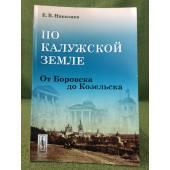 По Калужской земле: от Боровска до Козельска