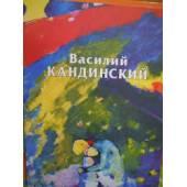 Василий Кандинский:Альбом репродукций