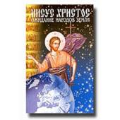 Иисус Христос. Ожидание народов земли