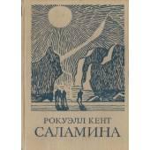 Рокуэлл Кент. Саламина. Роман с рисунками автора.