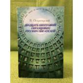Двадцать биографий образцовых русских писателей. 2-е изд