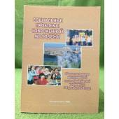 Социальные проблемы современной молодежи. Сборник материалов международной конференции 3-4 декабря 2008 года