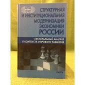 Структурная и институциональная модернизация Экономики России: Секторальный анализ в контексте мирового развития