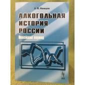 Алкогольная история России. Новейший период