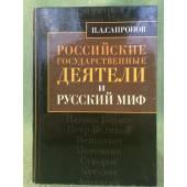 Российские государственные деятели и русский миф