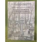 Некрополь XVIII века (Лазаревское кладбище): Лазаревская усыпальница