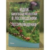 Идеи биогеоценологии в лесоведении и лесоразведении