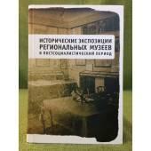 Исторические экспозиции региональных музеев в постсоциалистический период