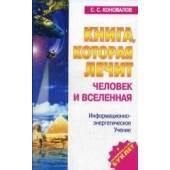 Книга, которая лечит. Человек и Вселенная. Энерго-информационное учение. Книга 5