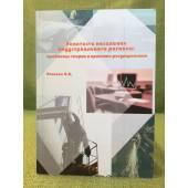 Занятость населения индустриального региона: проблемы теории и практики регулирования