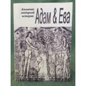 Адам и Ева. Альманах гендерной истории. №19