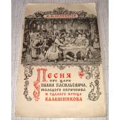 Песня процаря Ивана Васильевича молодого опричника и удалого купца Калашникова