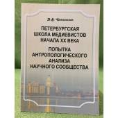 Петербургская школа медиевистов начала XX века. Попытка антропологического анализа научного сообсцества