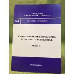 Евросиюз: Новые проблемы, решения, Перспективы. Часть II. Россия и евросоют: Сложное сотрудничество