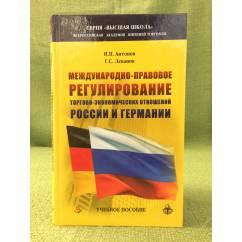 Международно-правовое регулирование торгово-Экономических отношений России и Германии