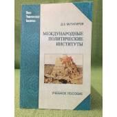 Международные политические институты: Актуальные проблемы истории и теории. Учебник