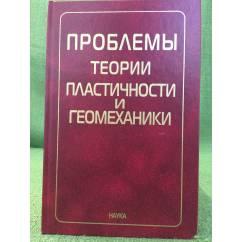 Проблемы теории пластичности и геомеханики. К 100-летию акад.С.А.Христиановича.