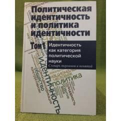 Политическая идентичность и политика идентичности в 2 т. Т.1: Идентичность как категория политической науки: словарь терминов и