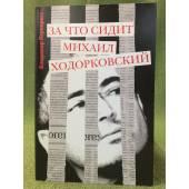 За что сидит Михаил Ходорковский