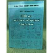 300 лет истории сибирской археологии