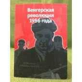 Венгерская революция 1956 года