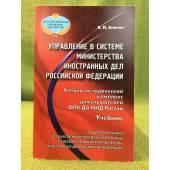 Управление в системе министерства иностранных дел РФ. Учебно-методический комплекс