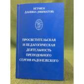 Просветительская и педагогическая деятельность преподобного Сергия Радонежского