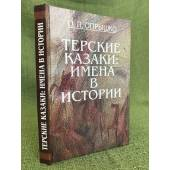 Терские казаки: имена в истории