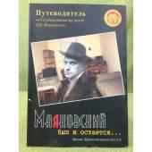 Маяковский был и остается...