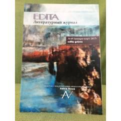 Edita. Литературный журнал в Вестфалии, № 69, январь-март 2017