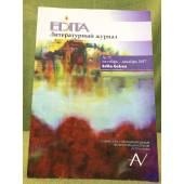 Edita. Литературный журнал в Вестфалии, № 71, июль-сентябрь 2017